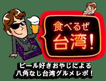 【食べるぜ台湾】八角なしのおいしい台湾旅行「ビール好きおやじのB級台湾グルメ食レポ」