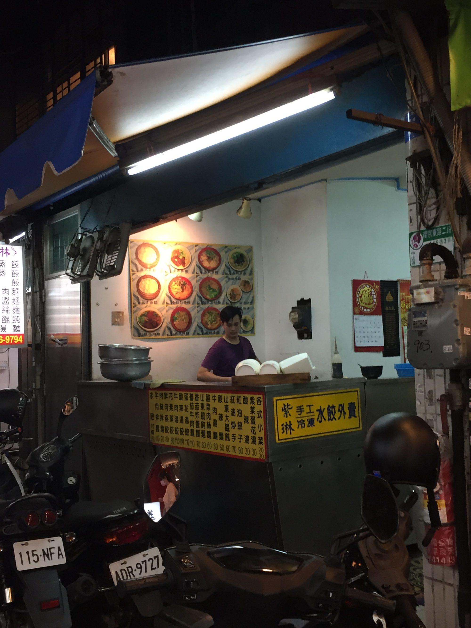 紫琳山東蒸餃大王
