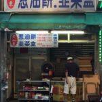 【台北】新鮮なニラがぎっしり詰まった韮菜盒がおすすめ!老山東葱油餅韮菜盒