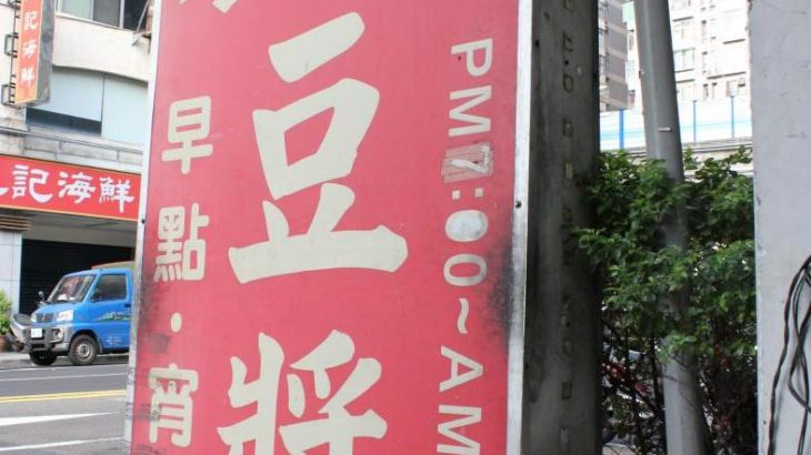 【台北】長春路にある朝ごはん屋さん!永和豆漿