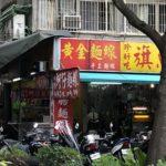 【台北】麺線の店だが小籠包の旨い店!黄金麺線