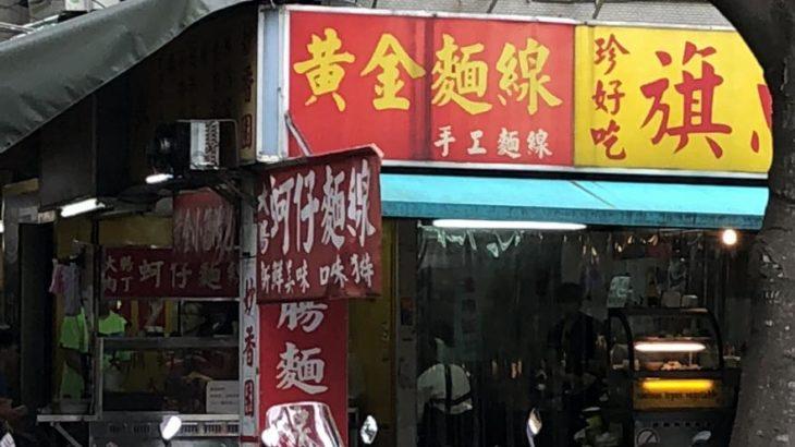 麺線の店だが小籠包の旨い店!黄金麺線