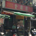 【台北】少人数でもたくさん種類が頼める小籠包の店!金鶏園