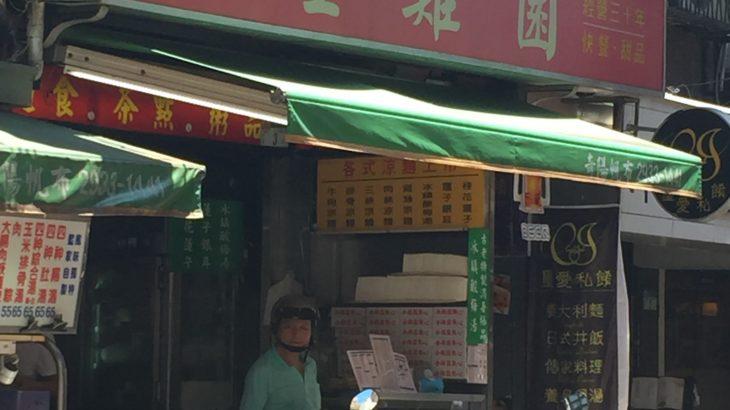 【公館】金鶏園