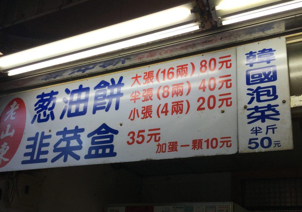 老山東葱油餅韮菜盒