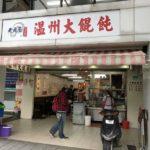 【台北】やさしいワンタンと激辛汁なし担々麵の大衆店!老虎醤温州大餛飩