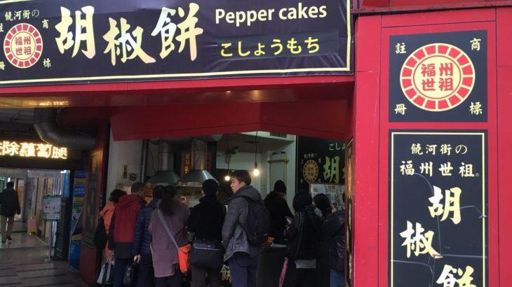 台北駅南にある台湾のザ・胡椒餅といえばこの店!福州世祖胡椒餅…