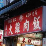 【台北】寧夏夜市にある七面鳥を使った雞肉飯!蔡家嘉義火雞肉飯