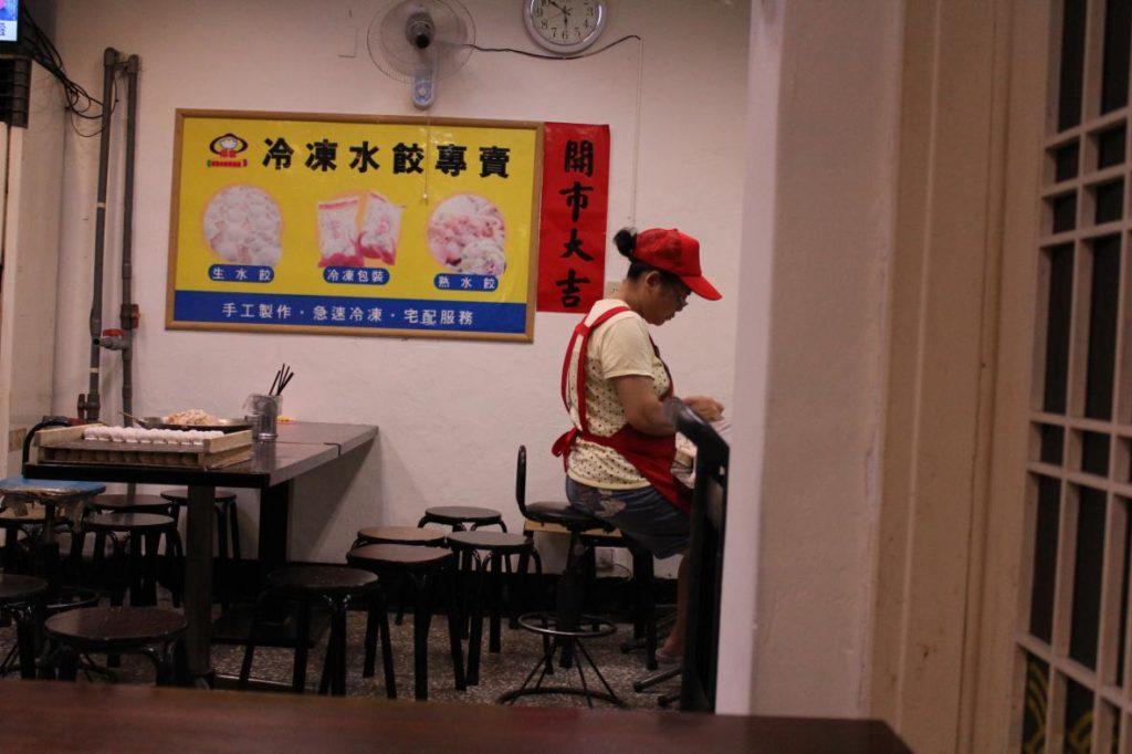 豪季水餃専売店