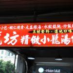 【台北】杭州南路にある残念な小籠包!龍坊精緻小籠湯包