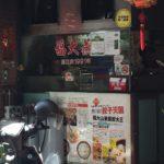 ガイドブックにも載っている、中山の蒸し餃子の店!福大山東蒸餃大王