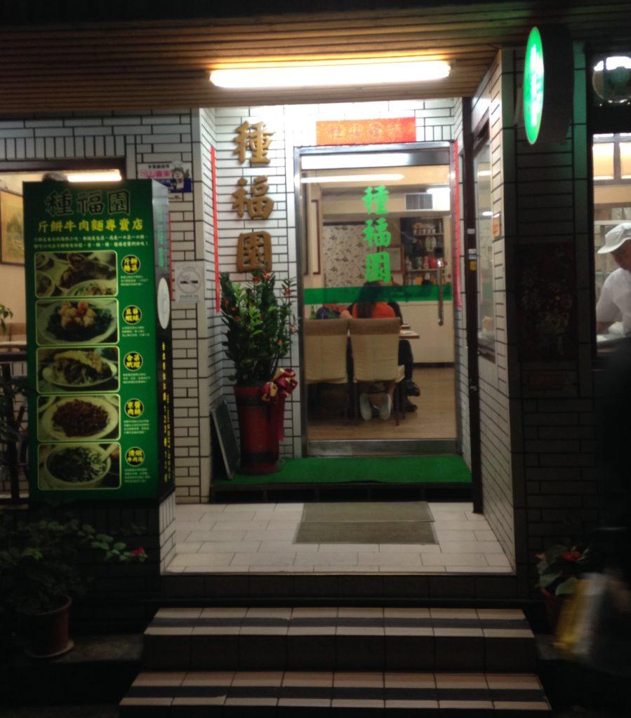 種福園斤餅牛肉店