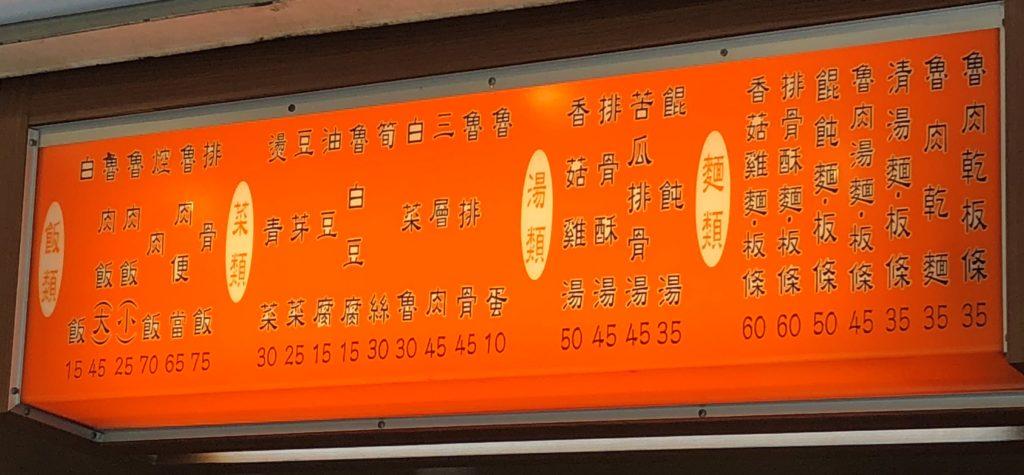四方阿九魯肉飯