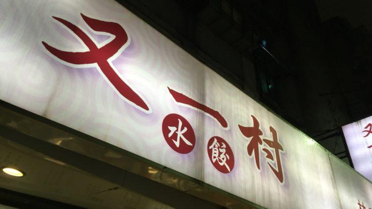 林森地区にある水餃子とルーローハン(魯肉飯・滷肉飯)の旨い店!又一村水餃麵食館