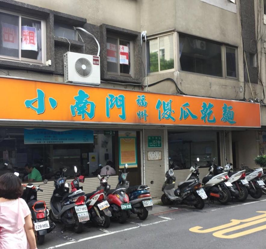 小南門福州傻瓜乾麵