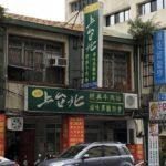 餡餅の旨い善導寺の近くにある小籠包と麺の店!上台北小館