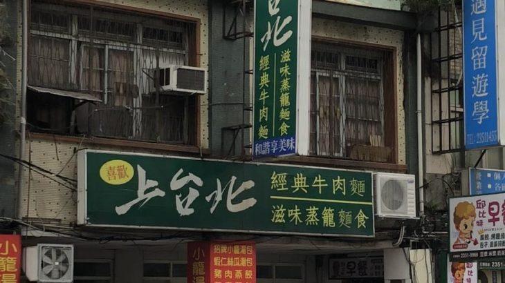 上台北小館