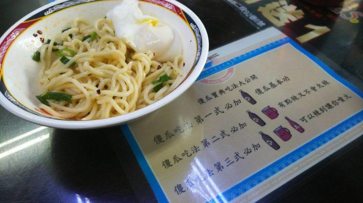 延平南路にある極めてシンプルな乾麺!小南門福州傻瓜乾麵