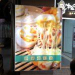 【台北】チーズ「トロ~リ」の看板に惹かれてつい買ってしまった!饒河街夜市のそば、松包子