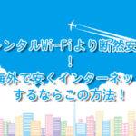 台湾(海外)でWiFiレンタルの時代は終わった!?モバイルWiFiを買うという選択!