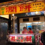 【台北】南機場夜市にある人気の潤餅!松青潤餅