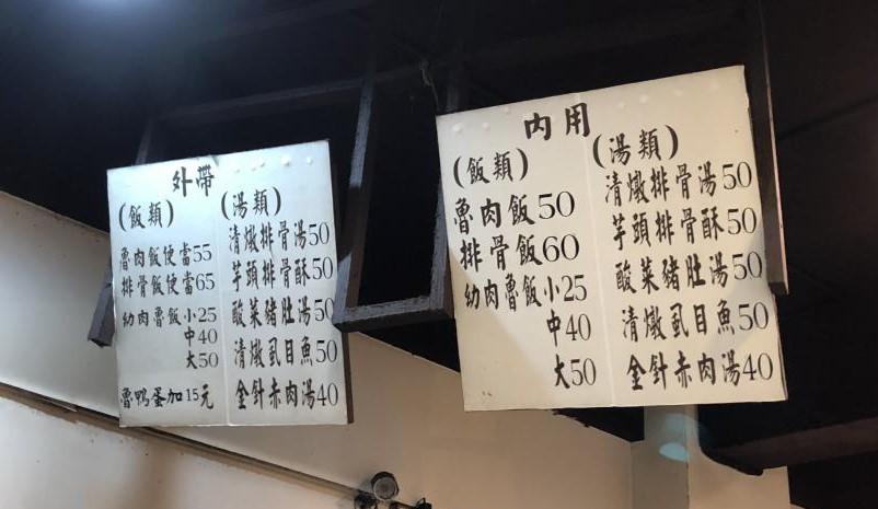 大橋頭魯肉飯