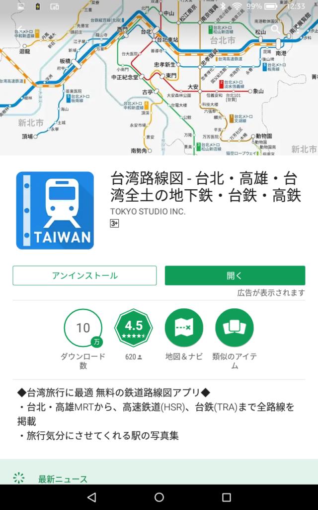 俺的台湾旅行必須7アプリ