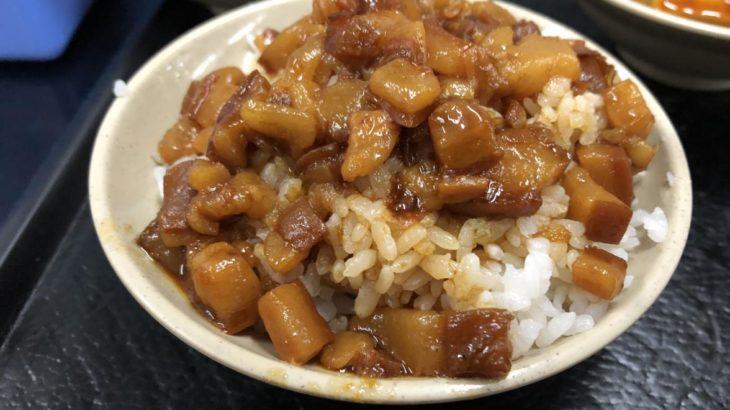 新北市三重区にある、絶品八角なしのルーローハン(魯肉飯・滷肉飯)!今大魯肉飯