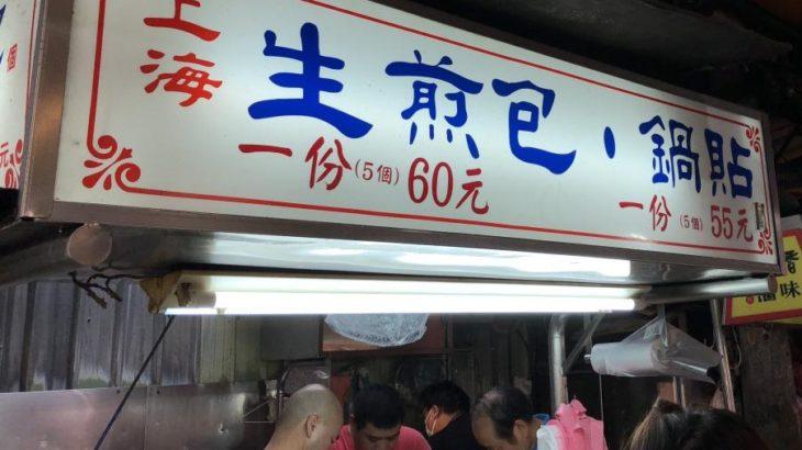 【台北】臨江街夜市にある行列のできる生煎包!上海生煎包