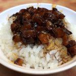 ルーローハンの故郷⁉華西街夜市で八角なしのルーローハン(魯肉飯・滷肉飯)を食べる!小王清湯瓜仔肉