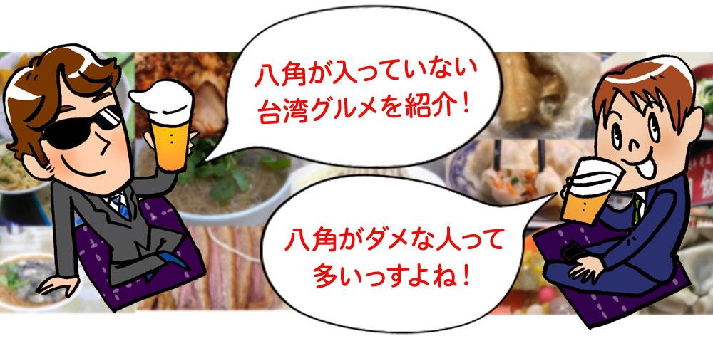 八角なしの台湾グルメを紹介