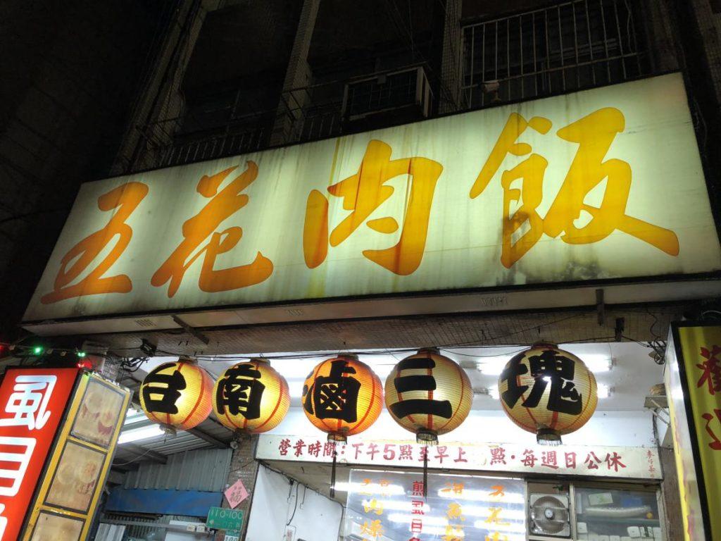 台南滷三塊