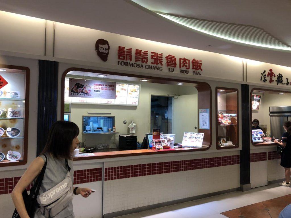 桃園国際空港ターミナル2 美食広場