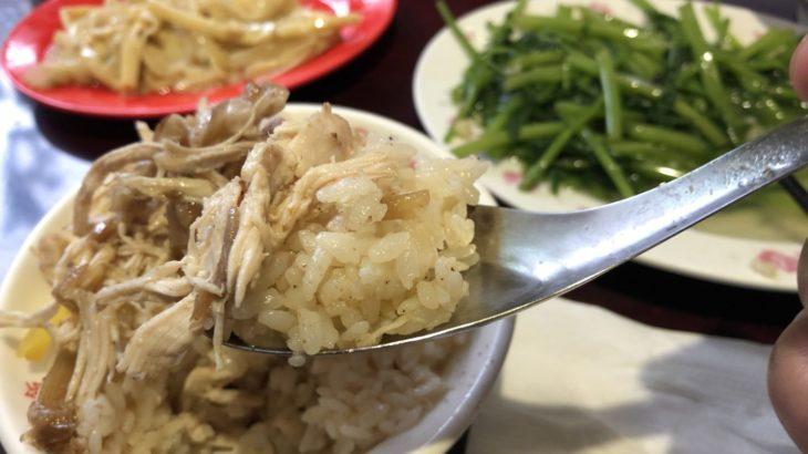 延三夜市にある雞肉飯(鶏肉飯)の専門店!雄嘉義雞肉飯