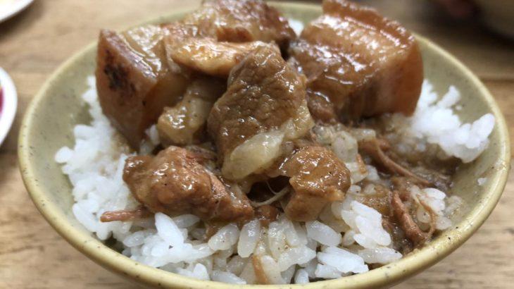 台北MRT石碑駅から徒歩10分!八角なしルーローハン(魯肉飯・滷肉飯)を食べる!台南滷三塊