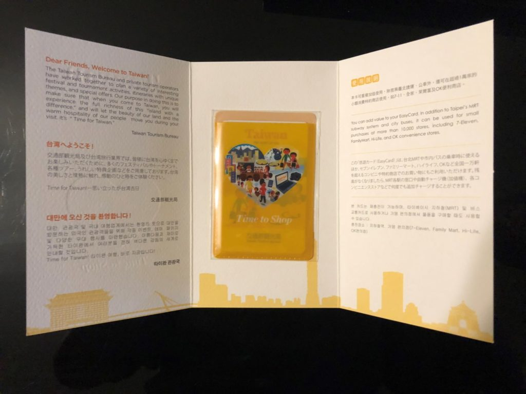 台湾観光協会「台湾へ行こう!キャンペーン」