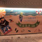 【速報】台湾観光協会「台湾へ行こう!キャンペーン2018」のプレゼントの豪華景品と共に台湾へ行って来たぞ!の巻!!