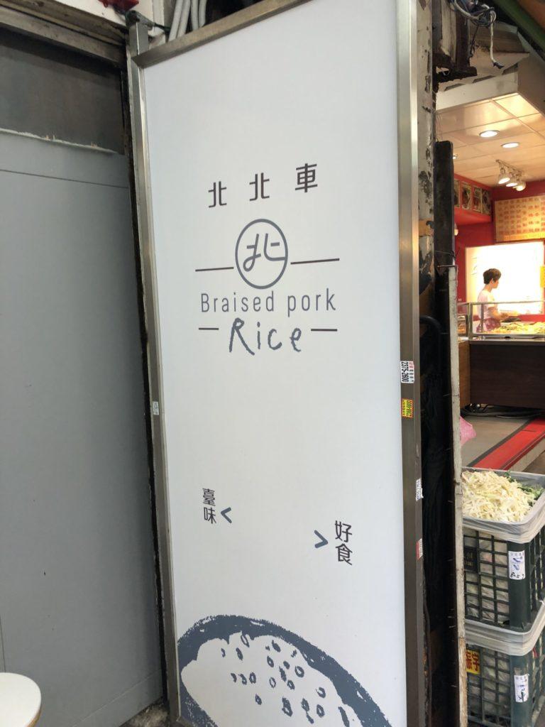 北北車魯肉飯