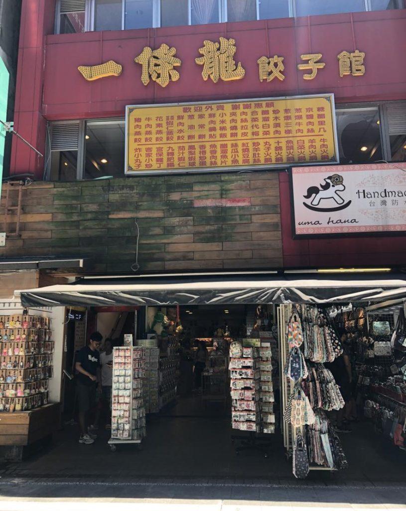 北平一条龍餃子館