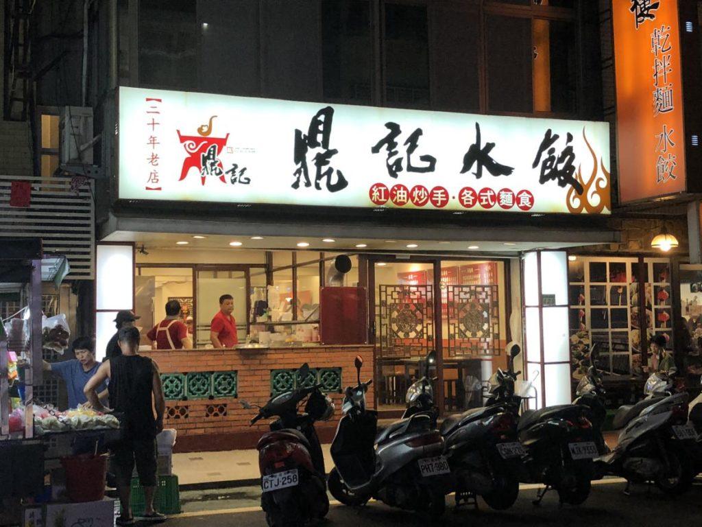 鼎記餃子面食館