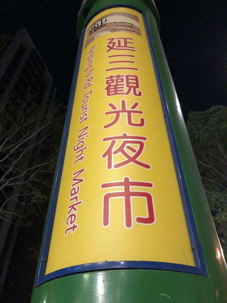 とある屋台の蒸し餃子【延三夜市】