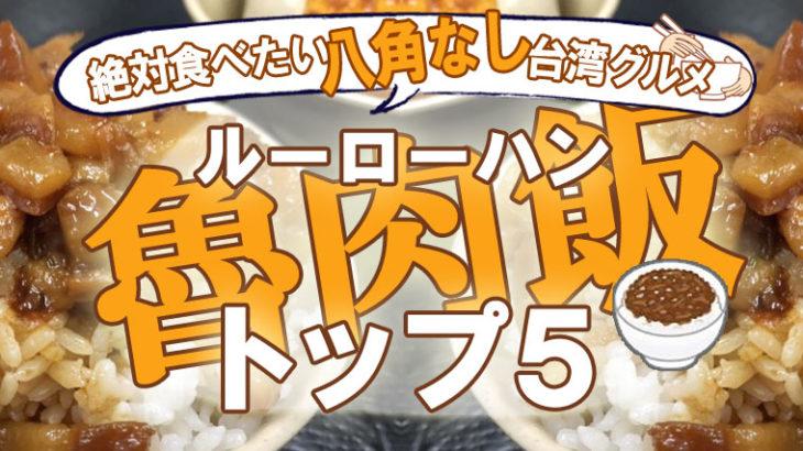 """【台北】美味しい""""八角なし""""魯肉飯!食べるしかないオススメ5店!"""