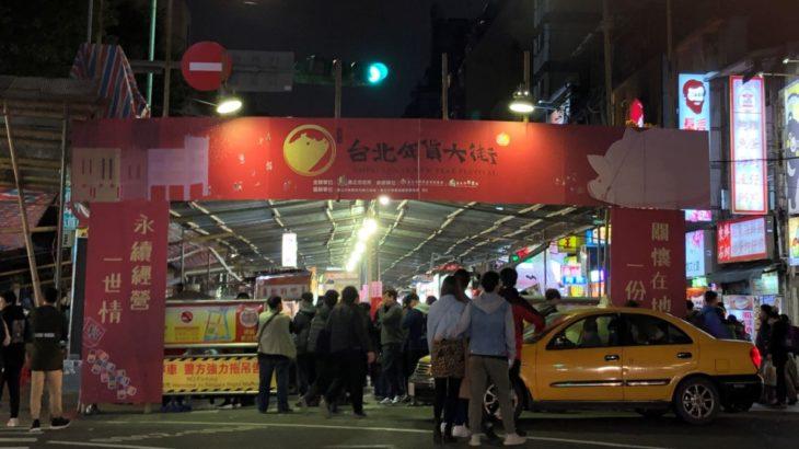 【台北】寧夏夜市で食べ歩き!蒸餃・蕃茄飴・蛋糕・菱角(蒸し餃子、トマト飴、シフォンケーキ、菱の実)