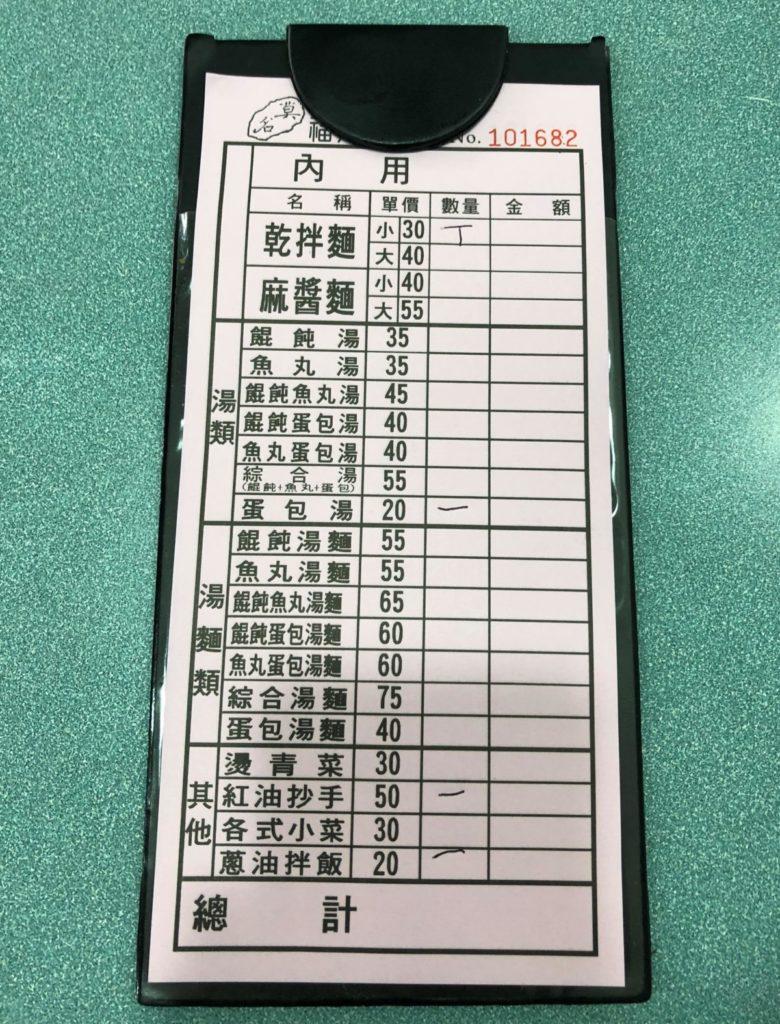 莫名福州乾拌麺