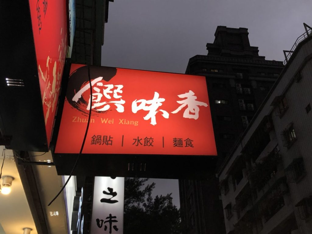 饌味香麵食館