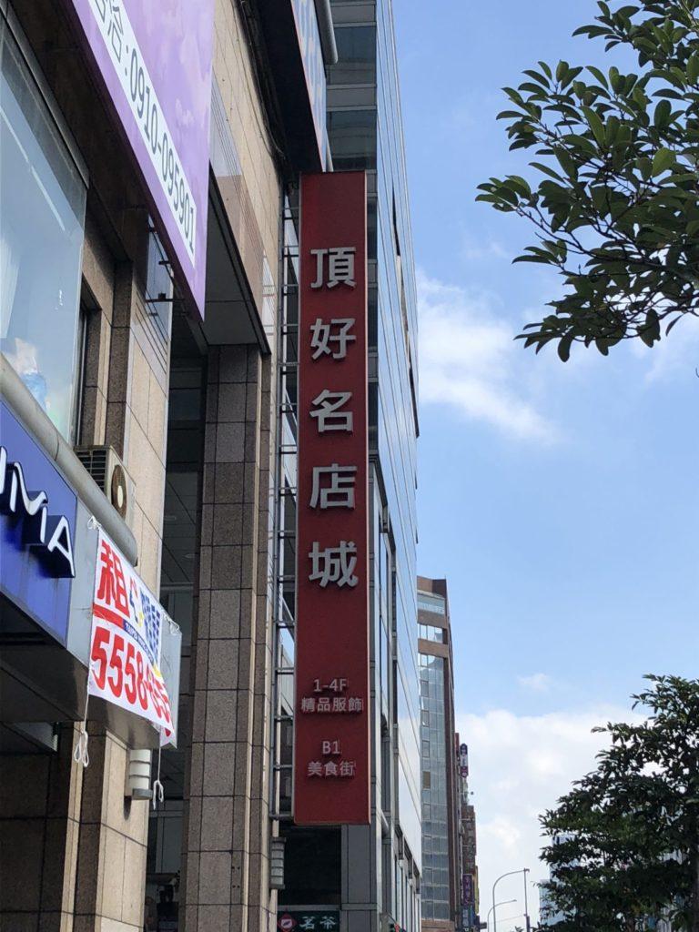 頂好紫琳蒸餃館