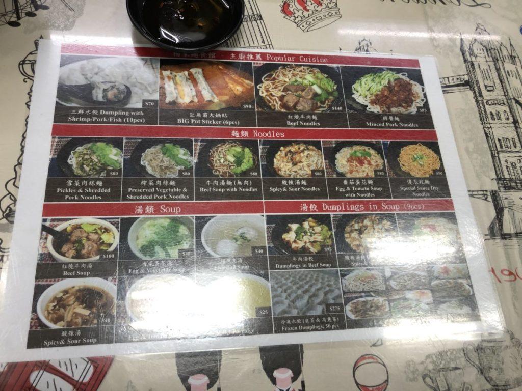 楊家麺食館