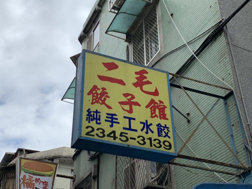 二毛餃子館