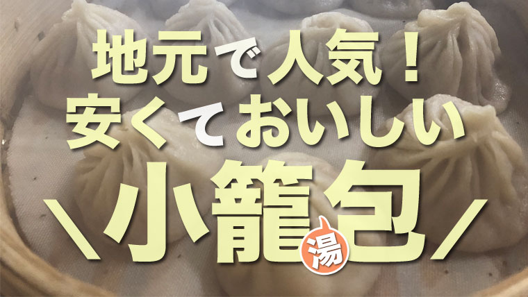 地元で人気のおいしい小籠包in台湾