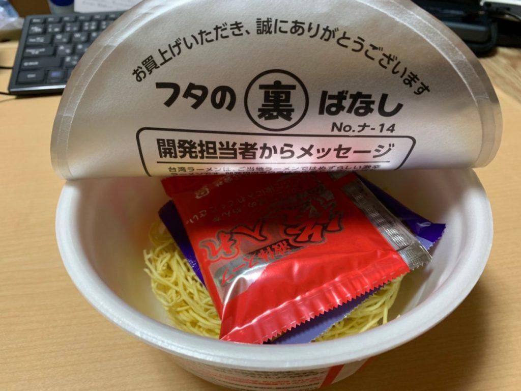 ニュータッチ凄麺 名古屋台湾ラーメン